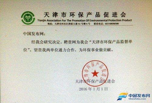 中国发布网被聘为天津市环保产品监督单位