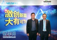 激创新篇•大有可为 台达举行InfoComm China 2017媒体会
