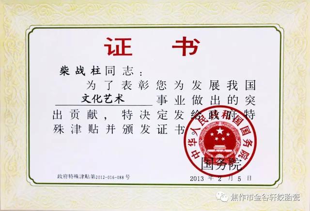 【若愚来访】 国家级非物质文化遗产项目代表性传承人柴战柱再获殊荣