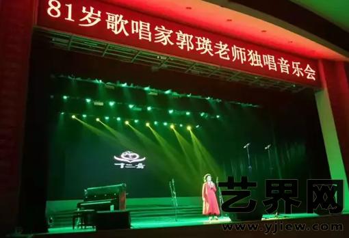女低音歌唱家郭瑛举办独唱音乐会