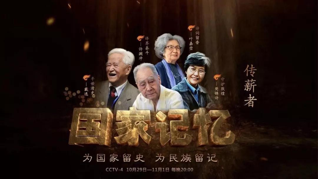 央视制作《国家记忆·传薪者》系列纪录片广受好评