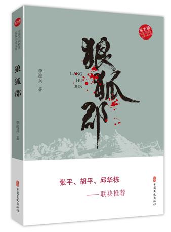 李迎兵长篇小说《狼狐郡》出版发行