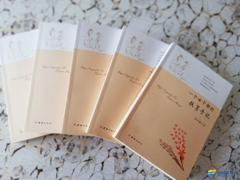 宝鸡作家常红梅新著散文集《一个女干部的扶贫手记》出版