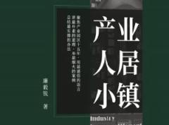 程方书评:《产业·人居·小镇》
