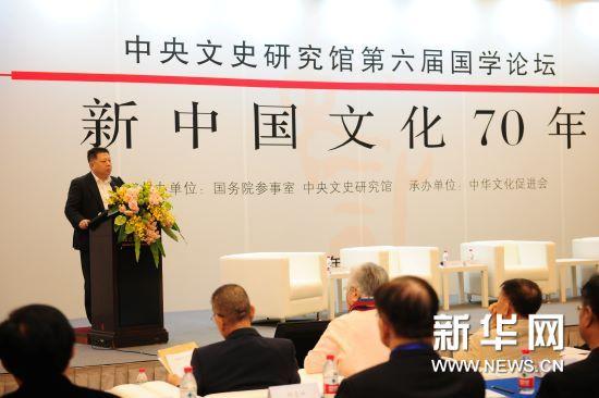 """""""新中国文化70年""""——中央文史研究馆第六届国学论坛在京举行"""