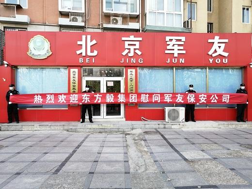 北京东方毅集团向北京军友集团捐赠防疫物资