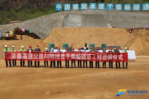 重点项目复工复产:中建股份京秦高速遵秦段首条隧道进洞施工