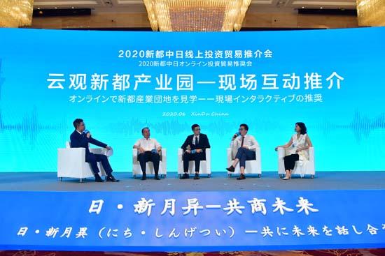 """新都举办中日线上投资贸易推介会 对日发布首份""""机会清单"""""""