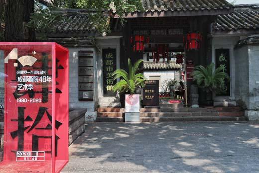 成都画院建院40周年作品展下篇7月1日开幕