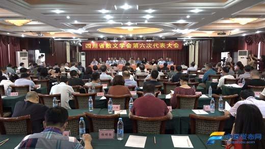 四川省散文学会第六次代表大会在蓉成功召开
