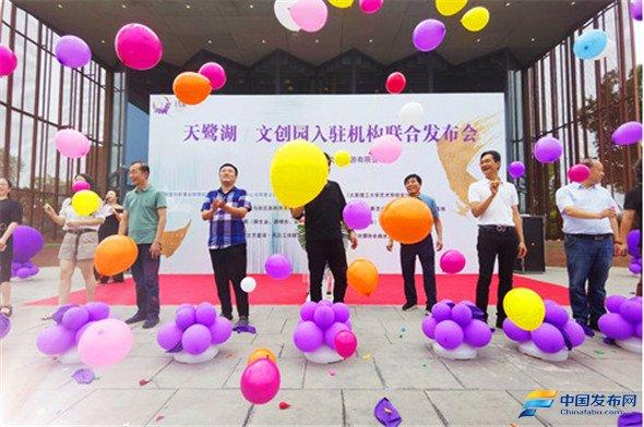 山西品牌协会会长邢尚新受邀参加天鹭湖文创园入驻机构联合发布会