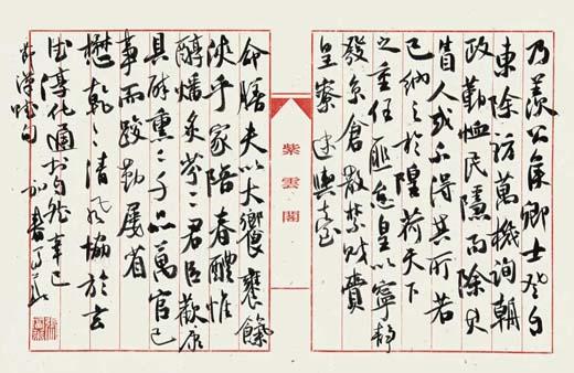 张富华,承晋宋风韵,融明清笔墨,其书法给人一种笔今貌古清新之风
