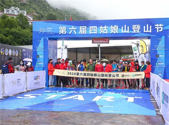 2020第六届四姑娘山登山节正式启动