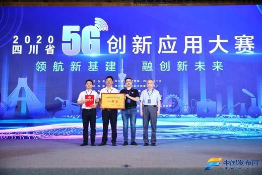2020年四川省5G创新应用大赛成功举办