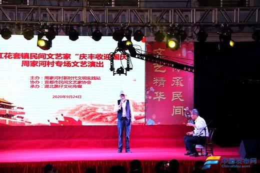 """湖北宜都周家河村:""""文化大餐""""庆丰收迎国庆"""
