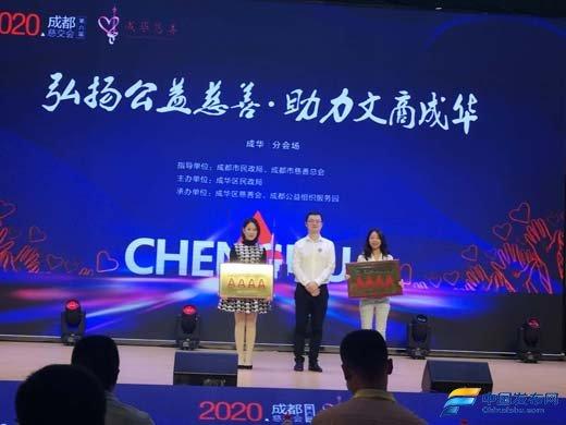 2020年弘扬公益慈善•助力文商成华论坛于9月29日完美落幕