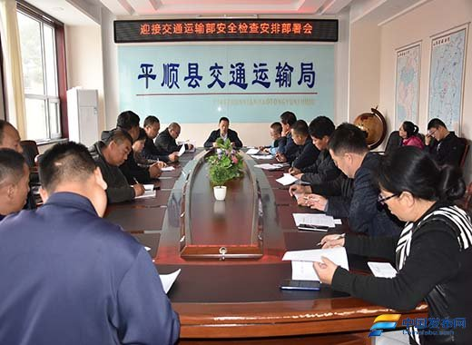 山西平顺县交通运输局召开迎接交通运输部安全检查安排部署会