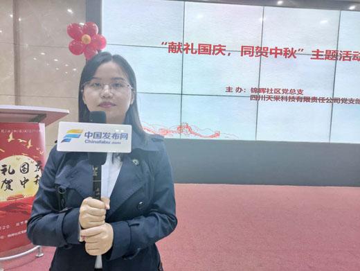 """""""献礼国庆 同庆中秋""""主题活动在成都天府新谷举行"""