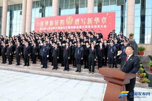 河南:潢川法院举行升国旗仪式暨创建省级文明单位动员大会