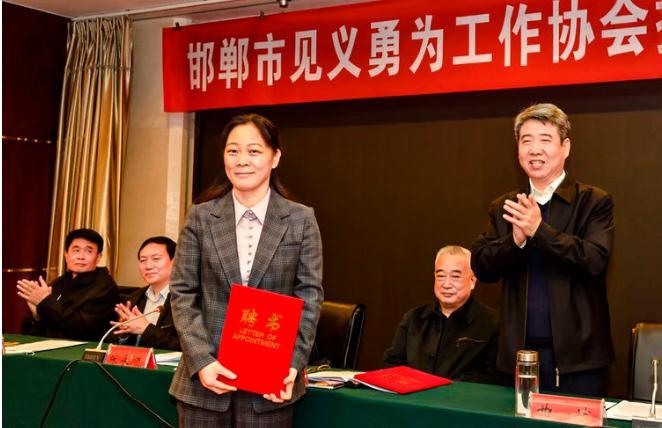 河北邯郸市见义勇为工作协会选举产生第三届理事会