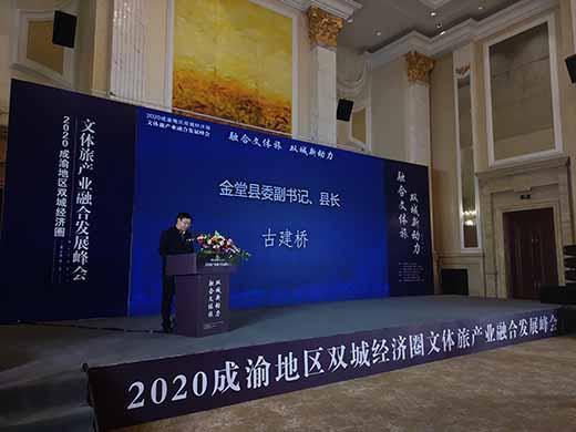 2020成渝地区双城经济圈文体旅产业融合发展峰会在金堂开幕