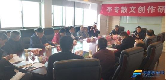 湖北省文艺评论家协会举办李专散文创作研讨会