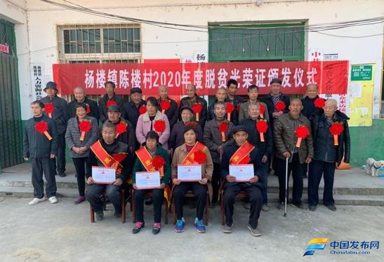 河南方城:喜领脱贫光荣证精准扶贫见成效