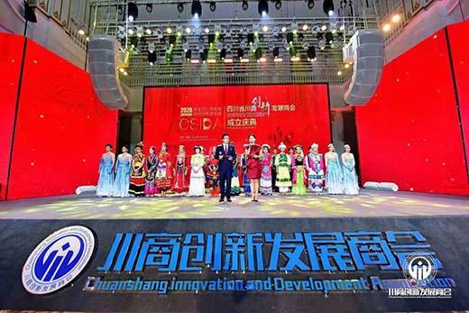 四川省川商创新发展商会在蓉成立 中国工程院两院士到场祝贺