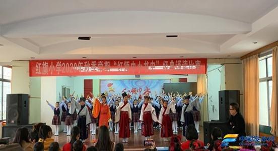 湖北荆门东宝区红旗小学:学习经典诵读经典传播经典践行经典