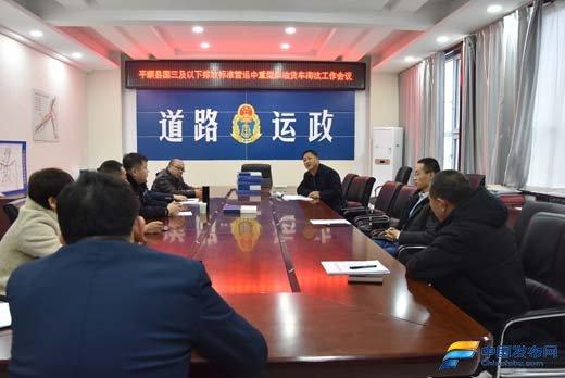 山西:平顺县召开国三及以下排放标准营运中重型柴油货车淘汰工作会议