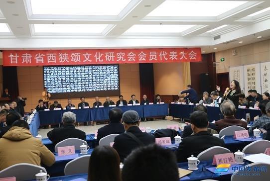 擦亮品牌底色 挖掘文化内涵——写在甘肃省西狭颂文化研究会第三届会员代表大会之际