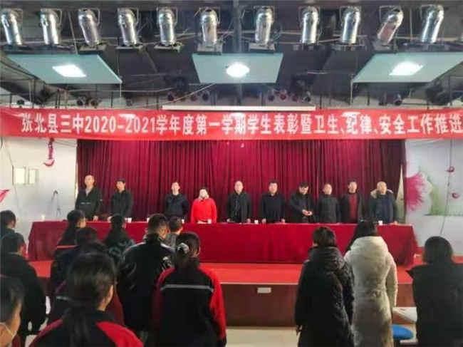 """张北县第三中学举行""""纪律、卫生、安全""""主题教育活动"""