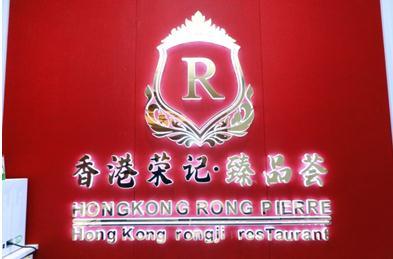 目之所及的奢华,触手可及的港澳美食,香港荣记•臻品荟值得你探索!