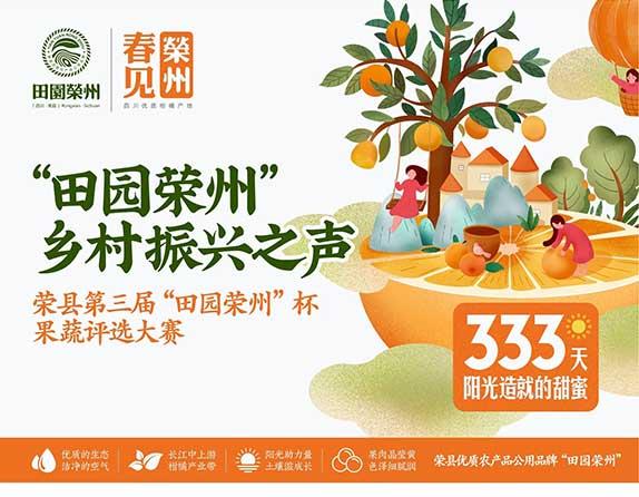 """就在明天!荣县第三届""""田园荣州""""果蔬评选大赛将举行"""