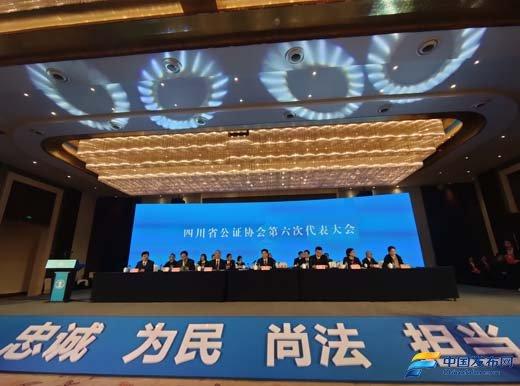 四川省公证协会召开第六次代表大会