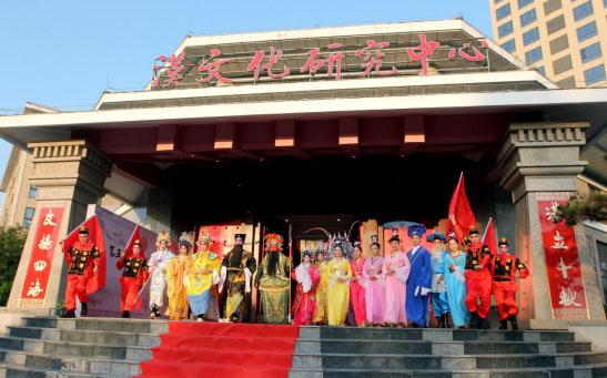 第五届中华姓氏文化论坛在东莞汉企联大厦隆重举行