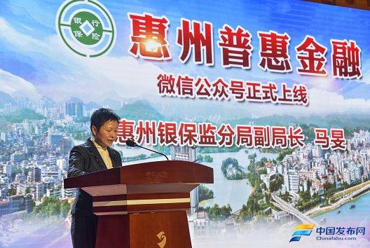 惠州银行业和保险业党建引领落实中央政策表彰大会成功举办