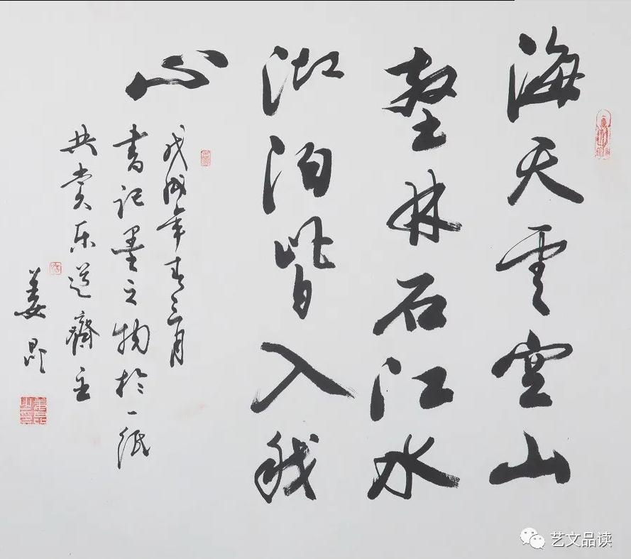 《乔维谈艺术》读姜昆的书法及意义