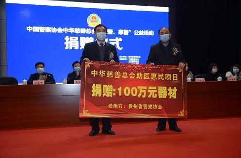 """贵州省警察协会召开""""爱警惠警""""公益慈善活动捐赠仪式"""