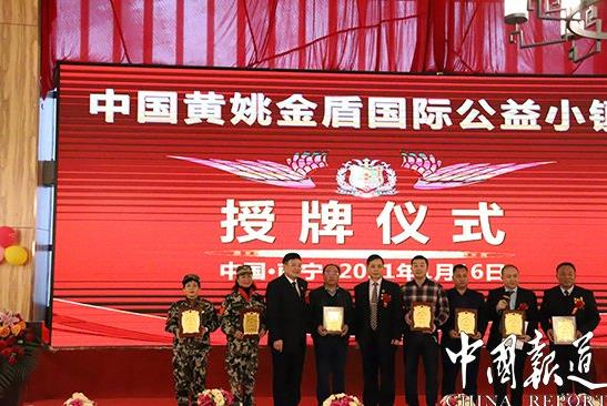 中国黄姚金盾国际公益小镇在南宁启动