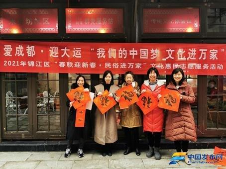 """锦江区""""春联迎新春•民俗进万家""""文化志愿服务活动持续开展"""
