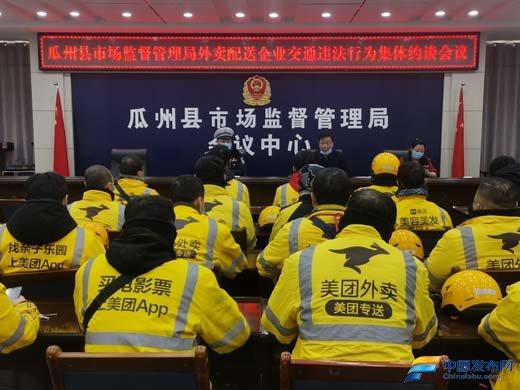 甘肃瓜州公安交警:骑手违规上路 约谈外卖平台