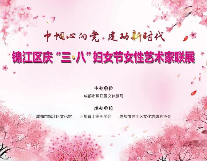 """【展讯】成都市锦江区庆""""三·八""""妇女节女性艺术家联展"""