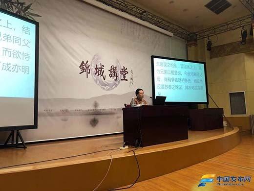 国学学者李里在成都图书馆举办《资治通鉴》系列讲座