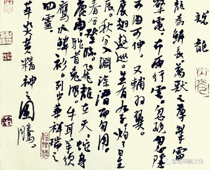骆浩诗赋系列之《说龙》