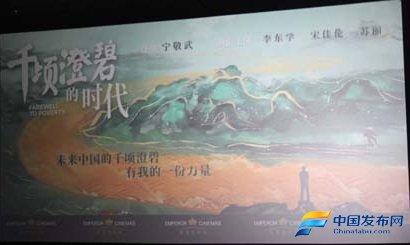 影片《千顷澄碧的时代》成都热映聚焦兰考讲述中国扶贫故事