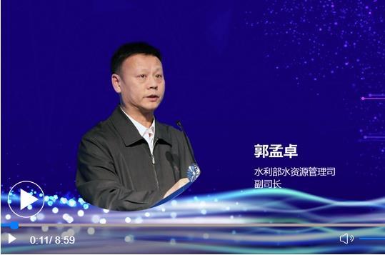 中国水周|郭孟卓:加快建立水资源刚性约束制度