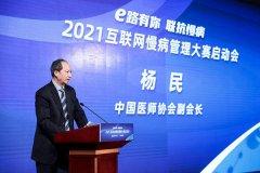 中国医师协会联合医联首届互联网慢病管理大赛正式启动