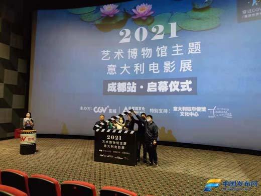 CGV影城2021艺术博物馆主题-意大利电影展•成都站启幕