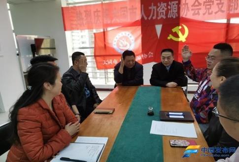 山西:大同市人力资源协会党支部成立